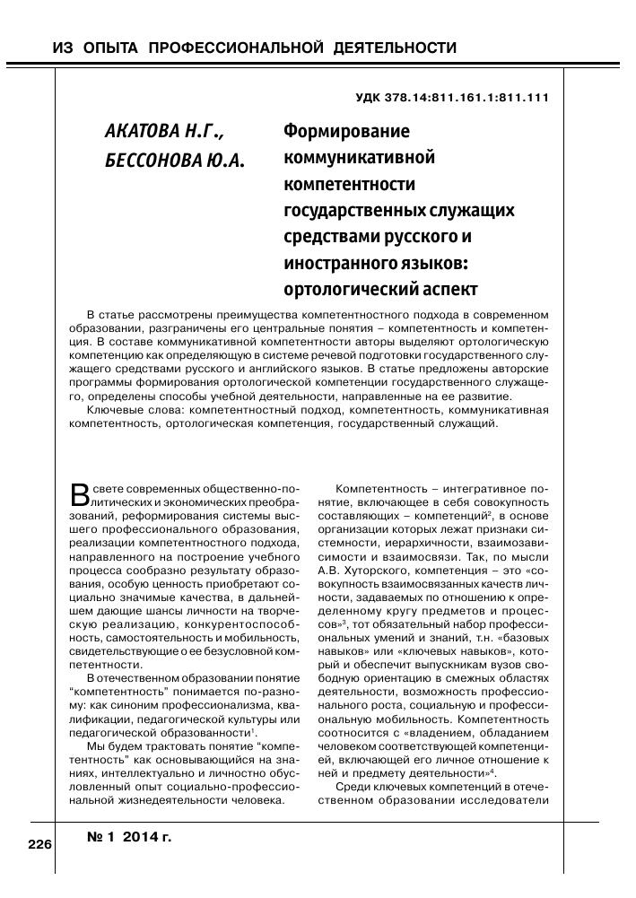 Проблема формирования коммуникативной компетентности дошкольников в психолого-педагогической литературе