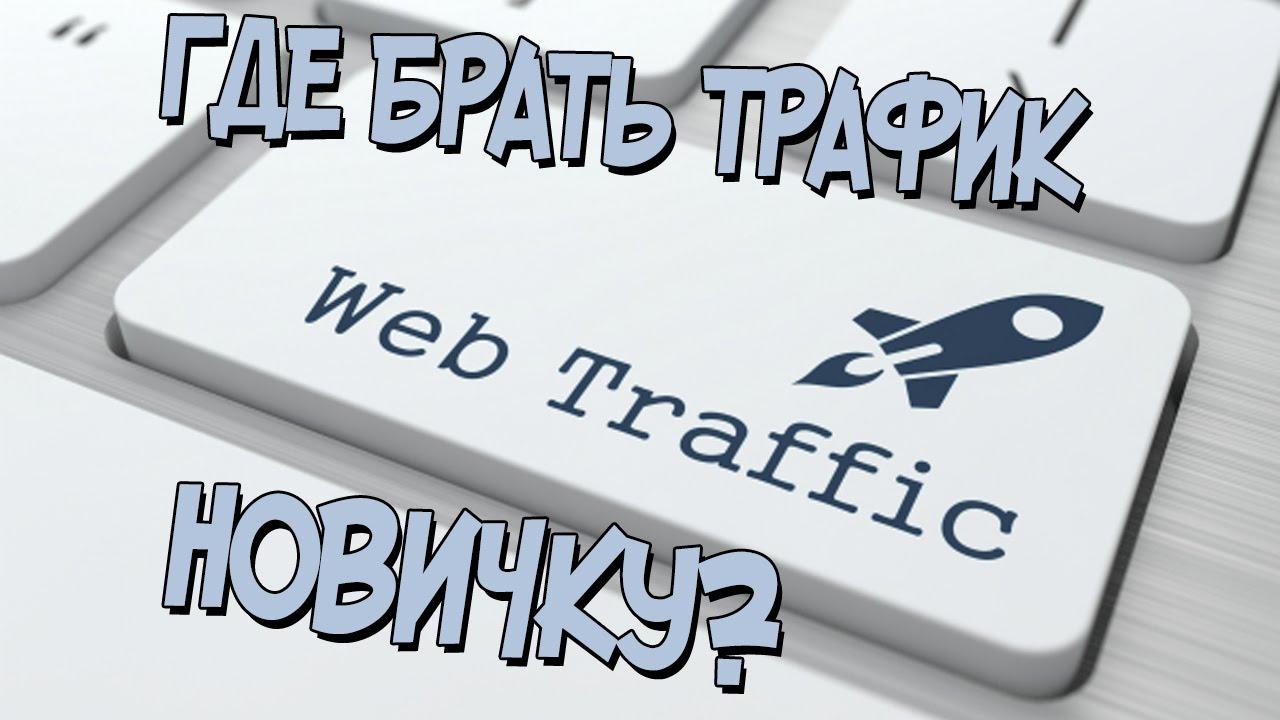 Что такое трафик интернета на телефоне и как он расходуется