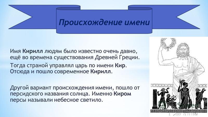 Кирилл - значение имени, происхождение, характеристики, гороскоп :: инфониак
