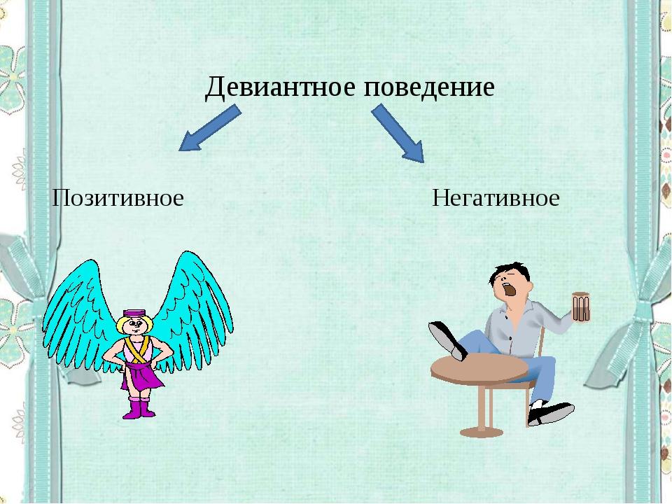 Девиация — что это такое в психологии, типы и примеры отклонений