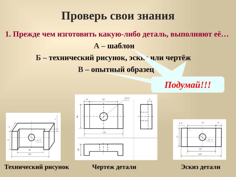 Отличие чертежа от эскиза детали. рассмотрим вместе.