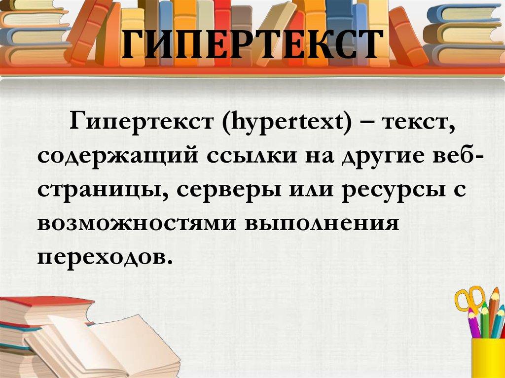 Гипертекст — википедия. что такое гипертекст