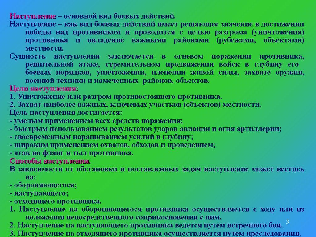 Июньское наступление — википедия. что такое июньское наступление