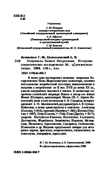 Некрополь - necropolis