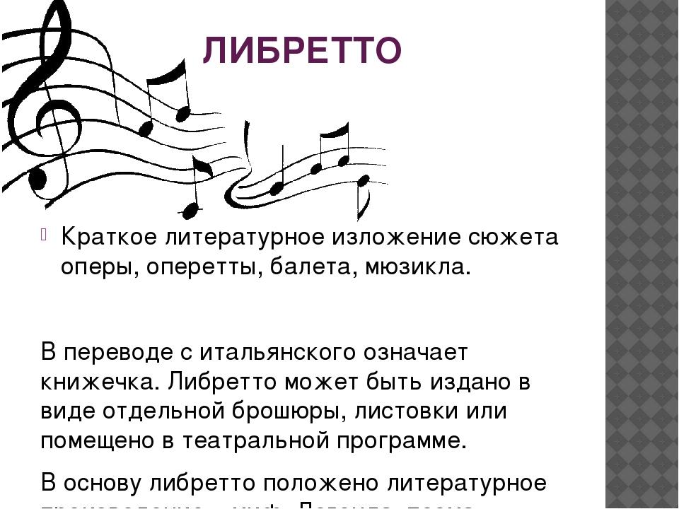 Либретто — википедия с видео // wiki 2