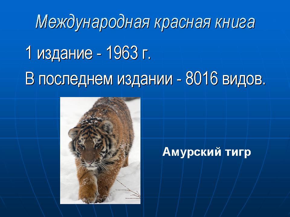 Что такое «красная книга казахстана»?