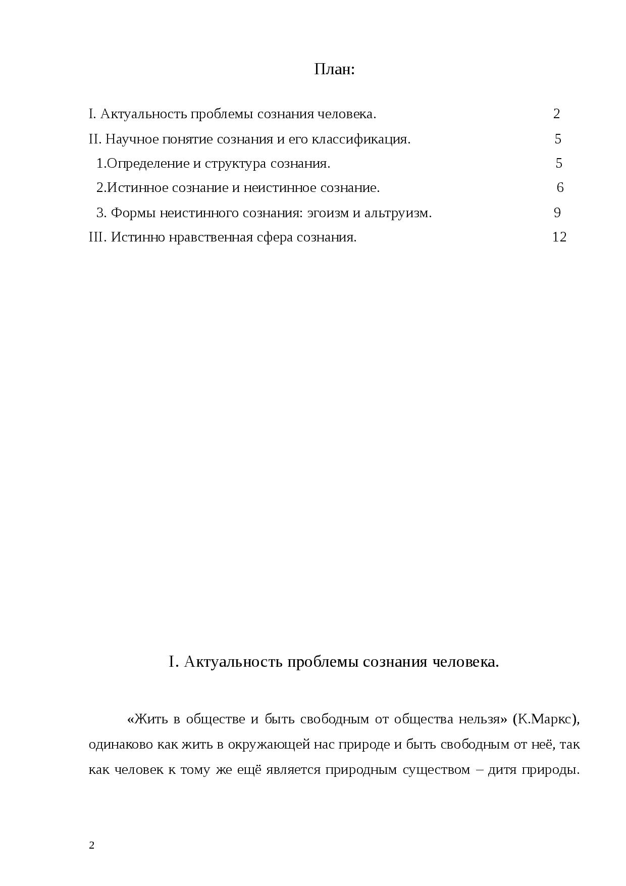 """Аргументы из жизни и литературы на тему """"сознательность"""""""