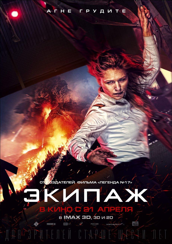 Экипаж (фильм, 2012) — википедия. что такое экипаж (фильм, 2012)