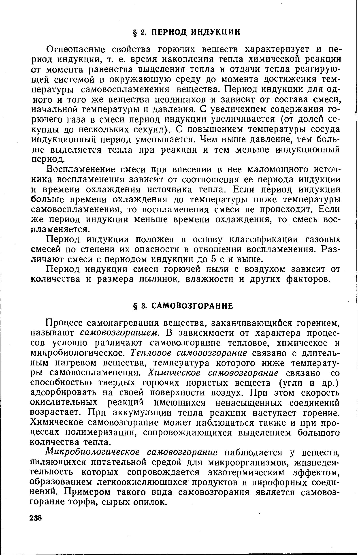 Самонагревание  - большая энциклопедия нефти и газа, статья, страница 2