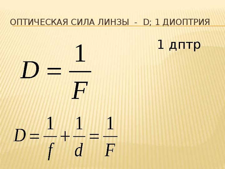 § 68. линзы. оптическая сила линзы
