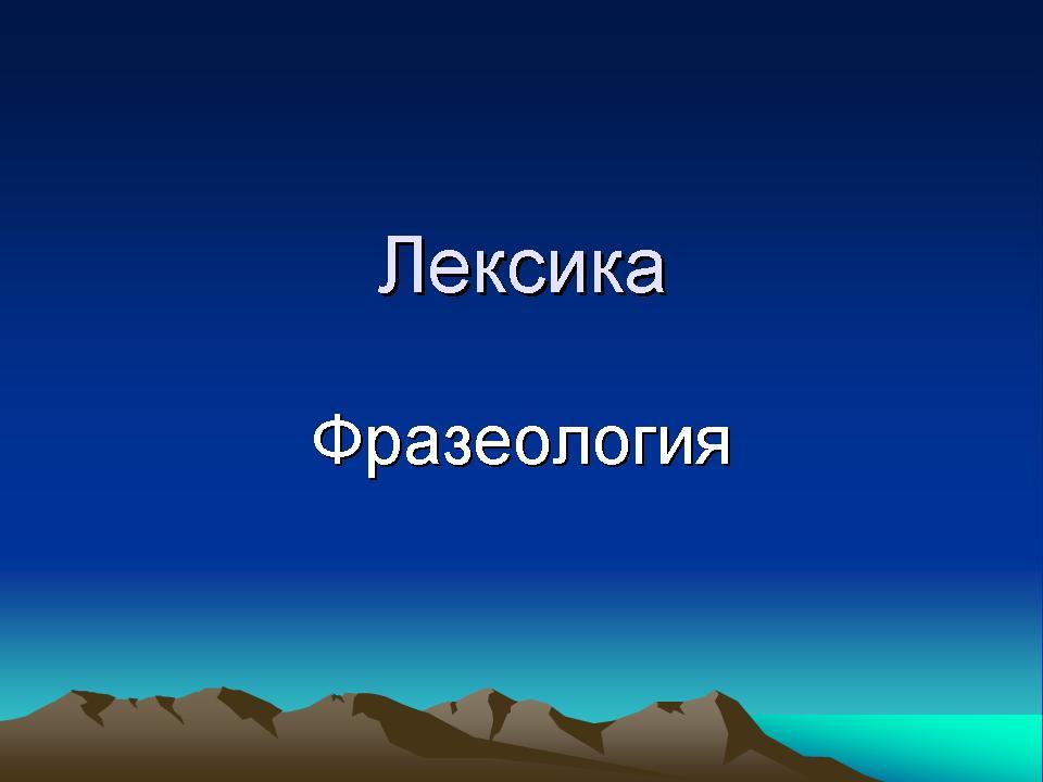 Что такое фразеология в русском языке, определение, примеры