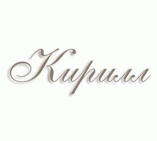 Значение имени кирилл | знать про все