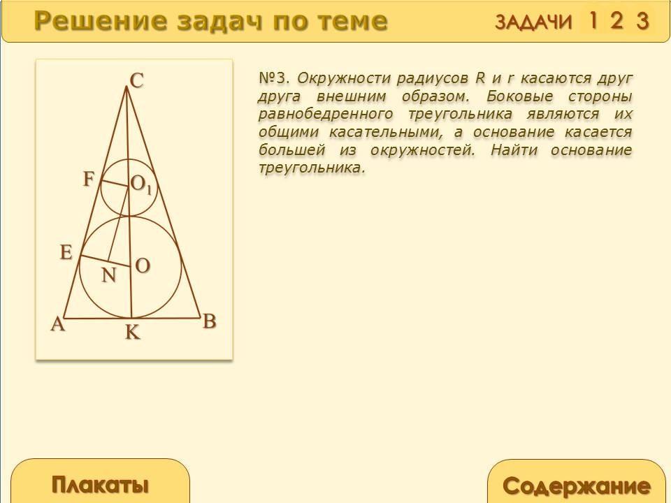 Что это - касательная к окружности? свойства касательной к окружности. общая касательная к двум окружностям