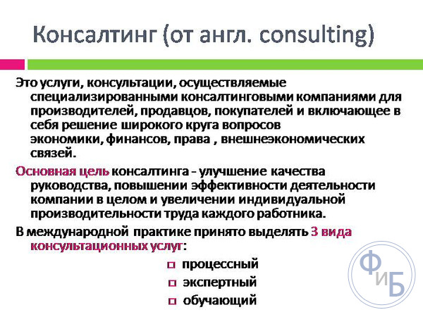Что такое бизнес-консалтинг - московская академия продаж