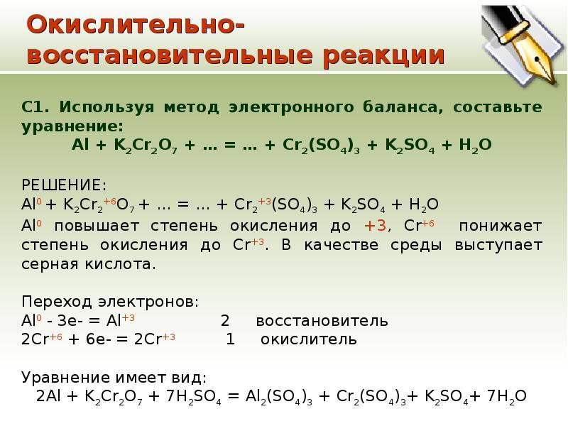 Окислительно-восстановительные реакции — википедия. что такое окислительно-восстановительные реакции