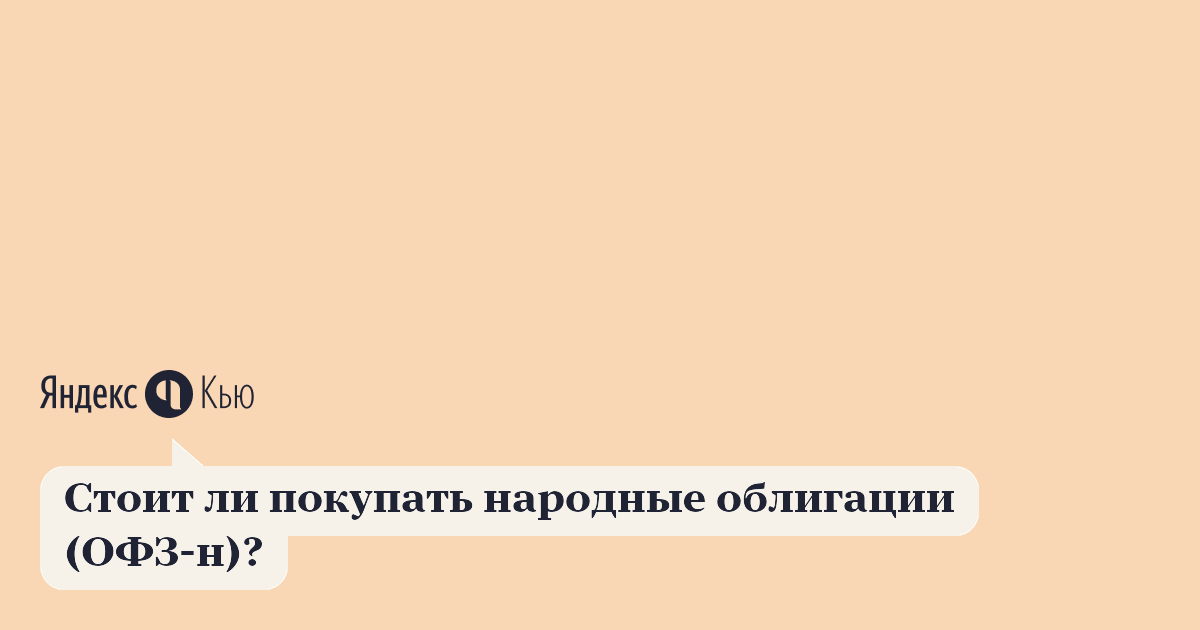 Стоит ли поменять вклад на облигации: 7 вопросов об офз | банки.ру