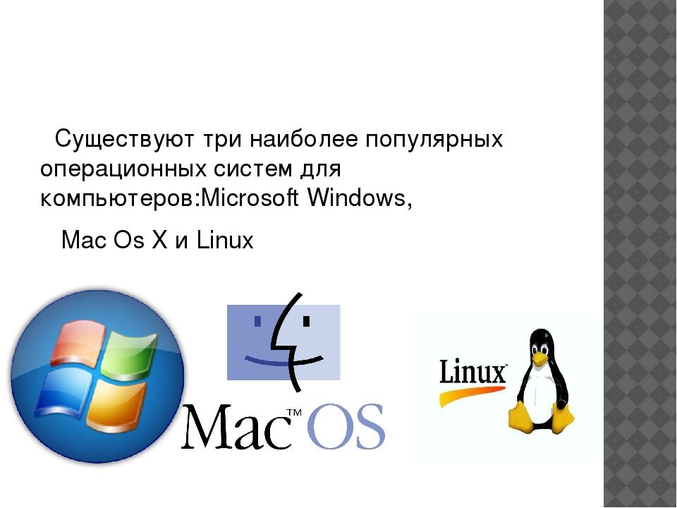 Что такое windows? зачем она нужна? чем опасны самопальные сборки windows? | компьютер с нуля! | компьютер с нуля!