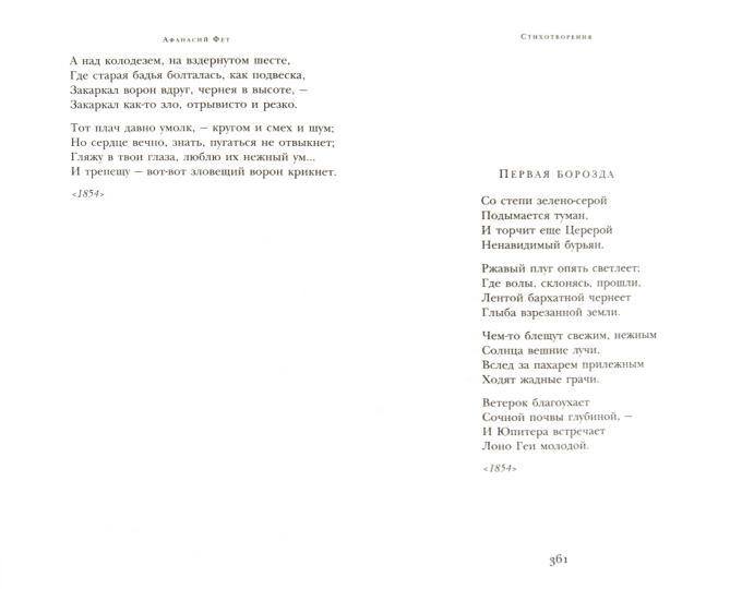 Стихи счастье в жизни - сборник красивых стихов в доме солнца