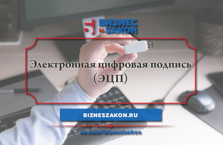 Как получить электронную подпись для портала госуслуг? - nalog-nalog.ru