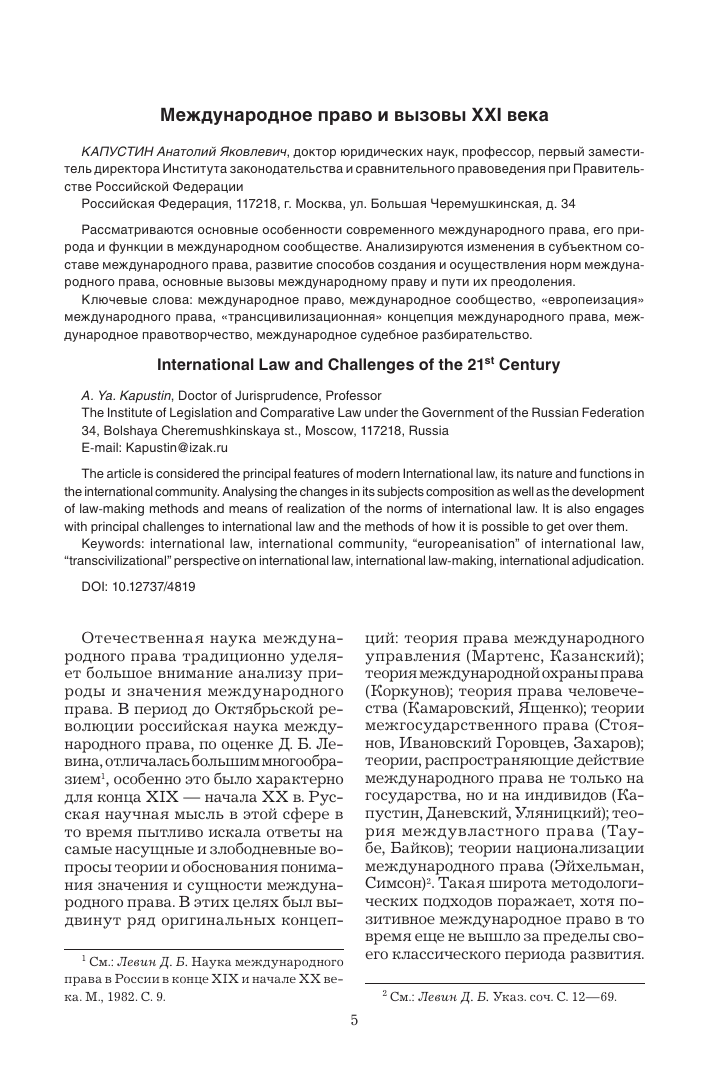 Норма международного права - особенности, формирование и классификация