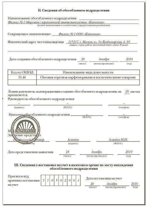 Регистрация обособленного подразделения в 2020 году - пошаговая инструкция - nalog-nalog.ru