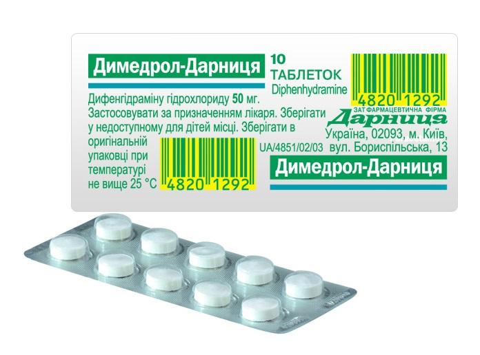 Димедрол – гранулы, раствор, суппозитории, таблетки