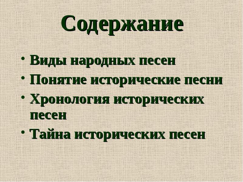 Исторические песни - современная энциклопедия - словари и энциклопедии