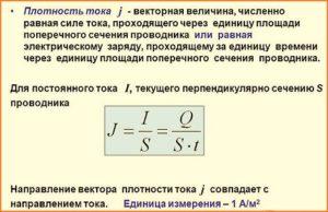 Плотность тока — википедия. что такое плотность тока