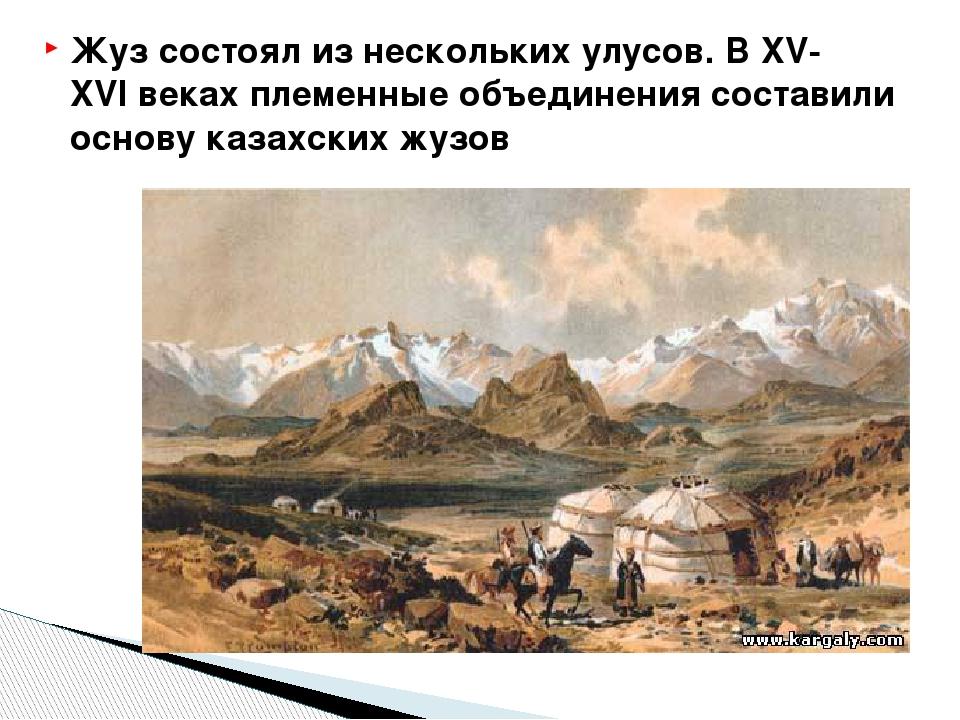 Казахские жузы