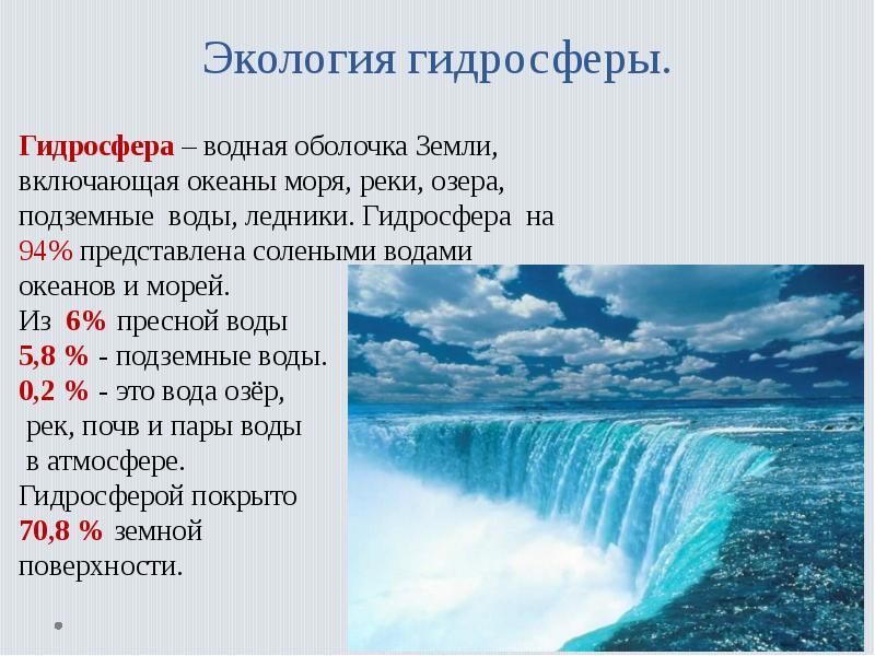 Гидросфера: строение, функции, проблемы загрязнения, мировой круговорот воды