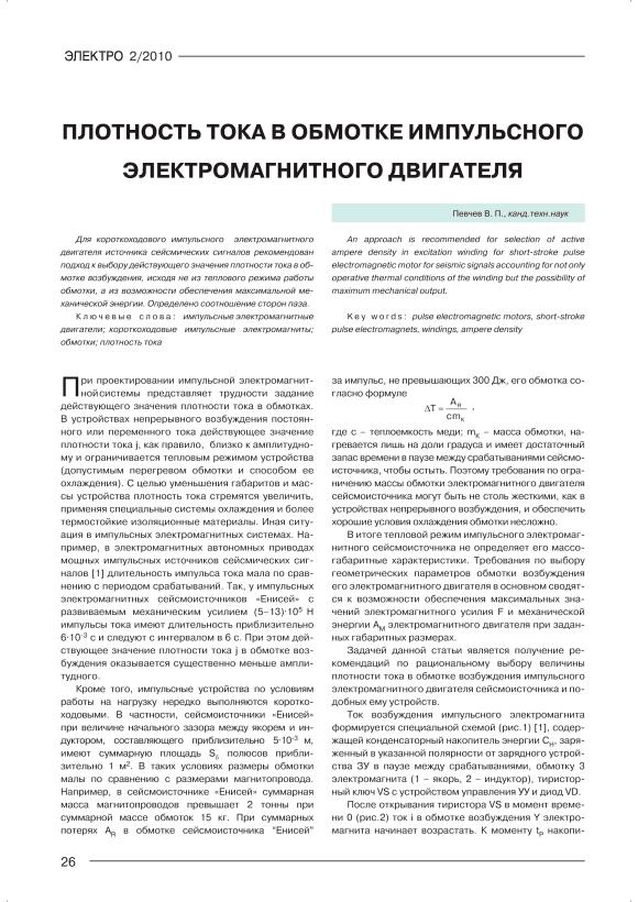 Плотность тока — википедия