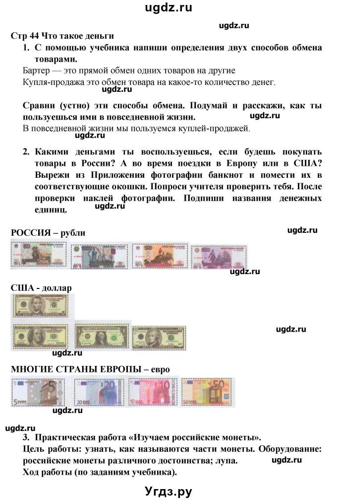 Семейный бюджет (окружающий мир, 3 класс)