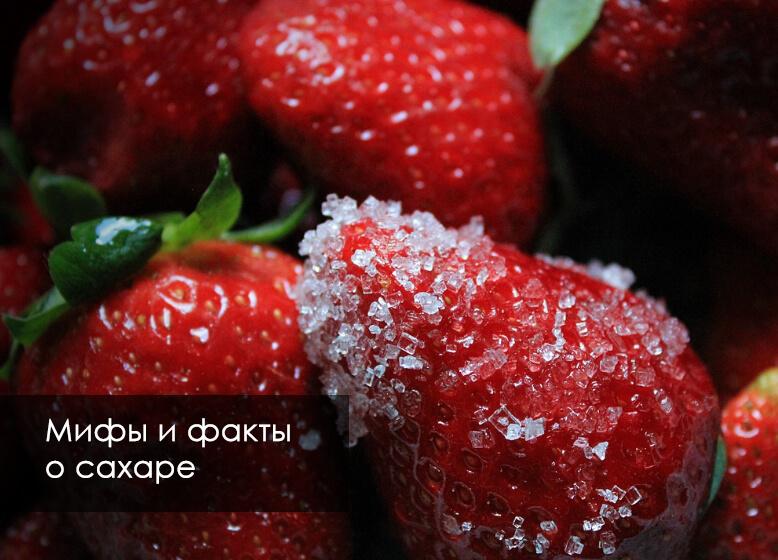 Сахар польза и вред - ecodobavki