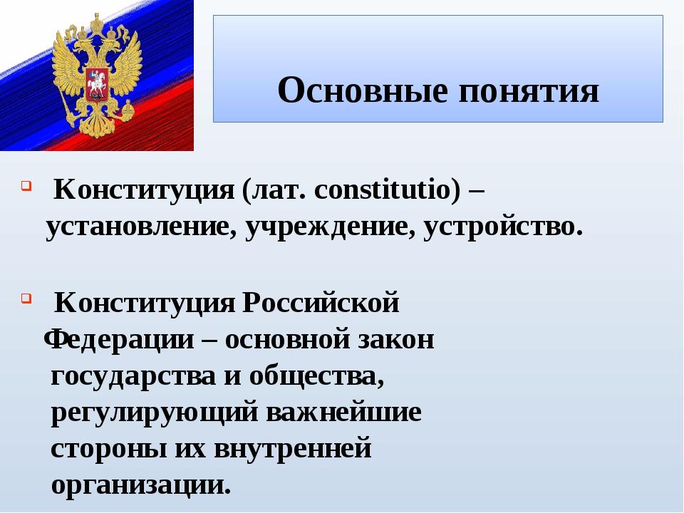 Суть действующей конституции рф: кратко