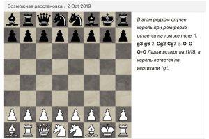 Рокировка в шахматах - как сделать все по правилам