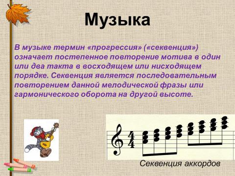 Секвенция (жанр) — википедия переиздание // wiki 2