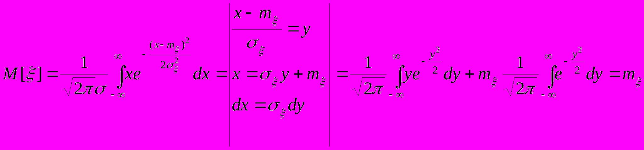 Непрерывная случайная величина и её функция распределения.     функция плотности распределения