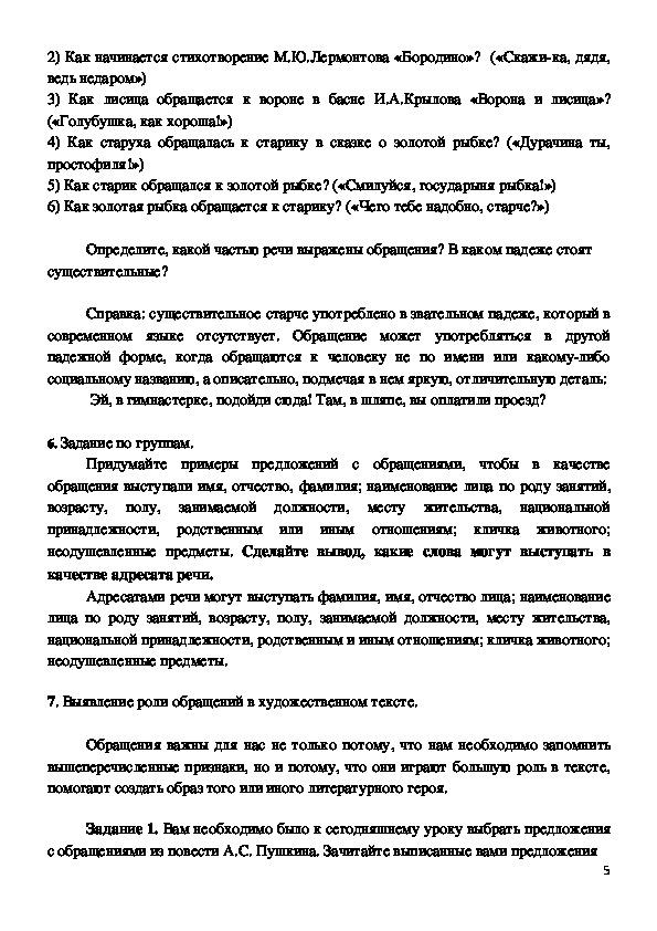 Знаки препинания при обращении – правило, примеры, таблица (8 класс, русский язык)