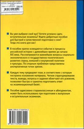 § 5. экономическая модернизация в россии: успехи и противоречия