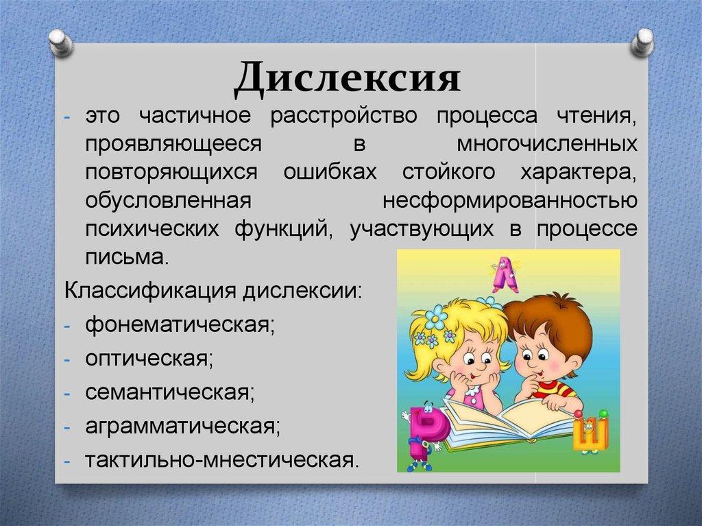 Дислексия у взрослых и детей: виды и способы коррекции