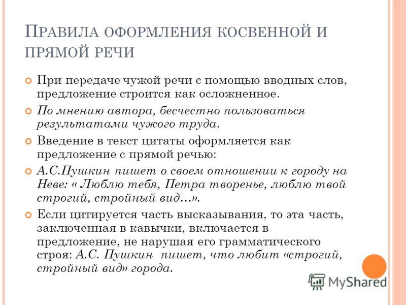 Что такое прямая речь в русском языке: оформление, примеры, правила, как пишется и как выделяется   tvercult.ru