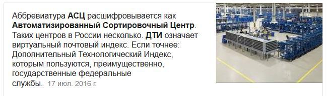 Московский асц – что это означает в заказном письме?