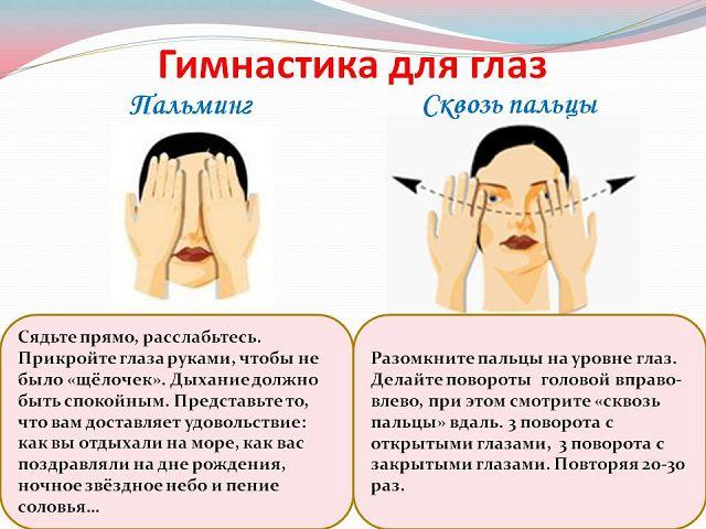 Пальминг для глаз - коррекция зрения без очков, 4 упражнения