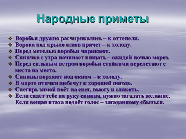 Приметы о жизни, плохие, хорошие, на счастье