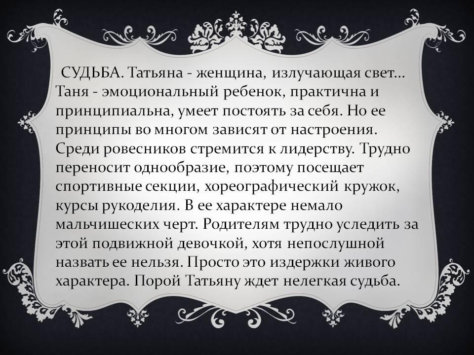 Значение имени татьяна (таня). тайна имени, происхождение