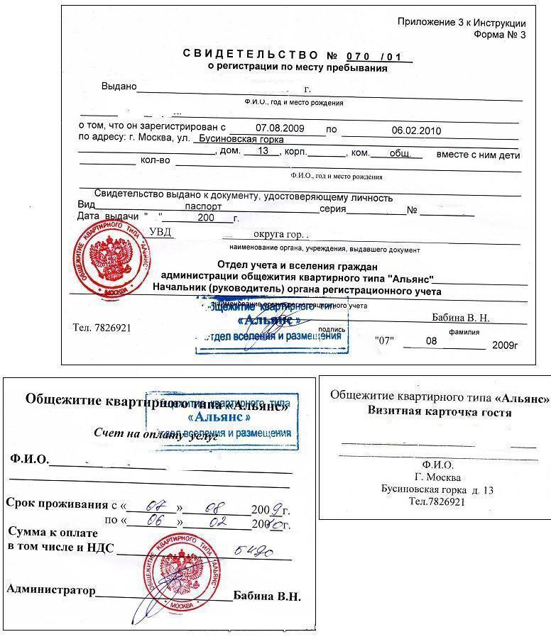 Как получить свидетельство о регистрации по месту жительства ребенка? зачем нужна форма 8?
