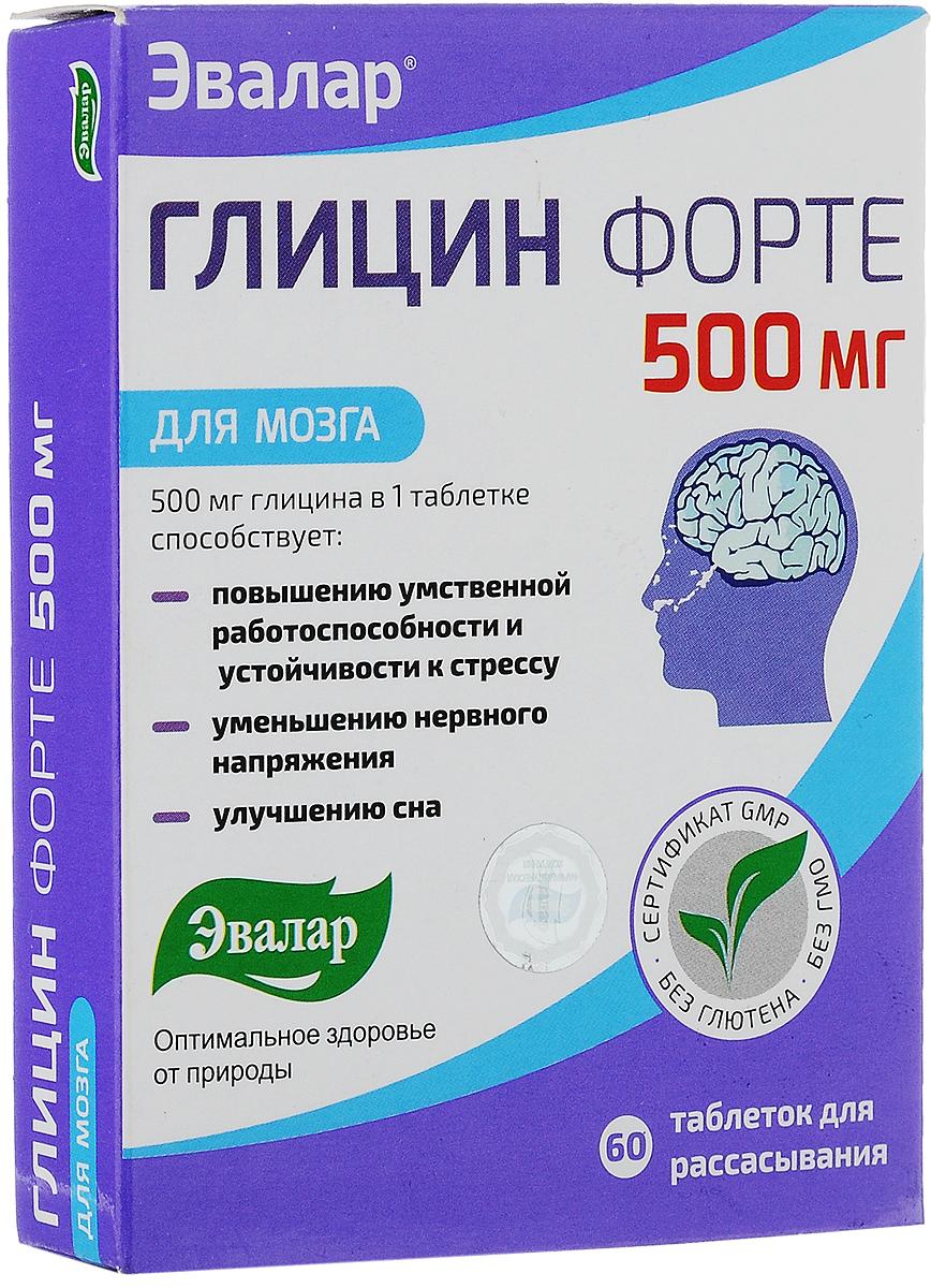 От чего помогает глицин: показания к применению отзывы, инструкция, аналоги