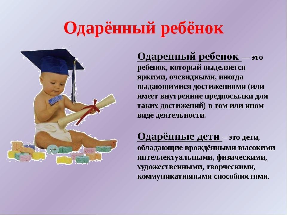 Одаренность – результат воспитания или врожденная особенность