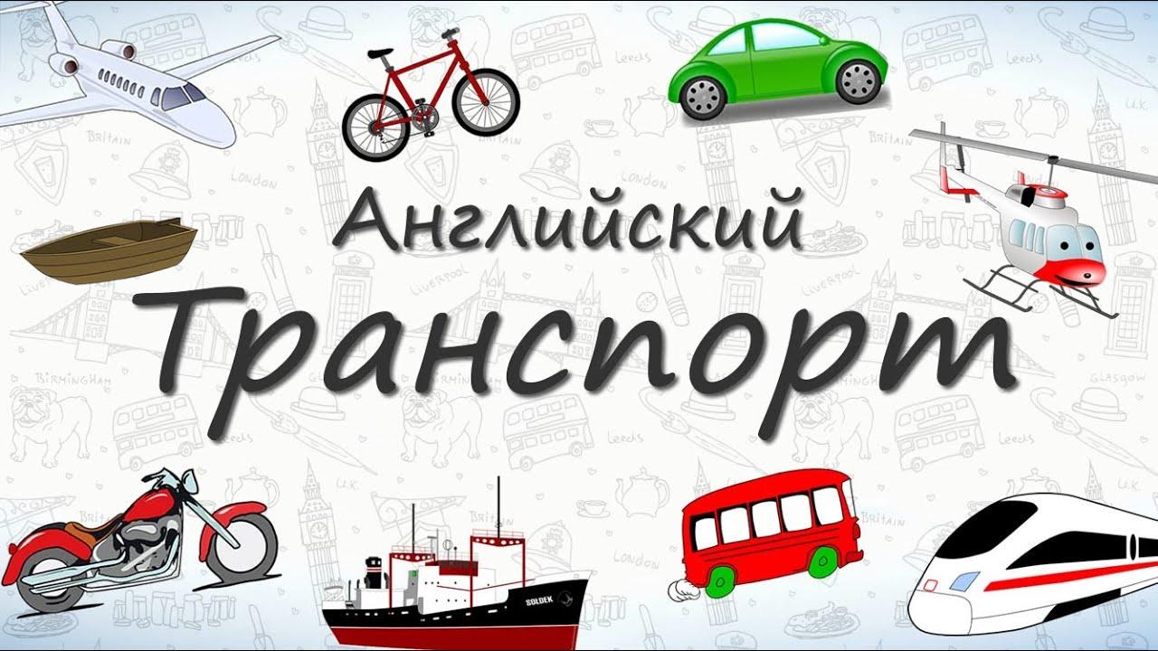 Транспорт - что такое? виды и назначение транспорта
