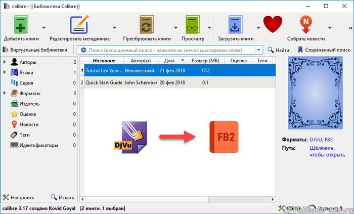 Чем открыть fb2– на mac, на компьютере, на андроиде и на iphone